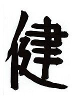 今年の漢字一字健.jpg