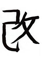 今年の漢字一字改.jpg