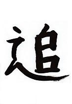今年の漢字一字追.jpg